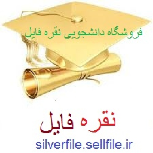 """<font style=""""color:red;background-color:#FFFF9F;"""">مقاله</font> اینترنت خوب بد زشت"""